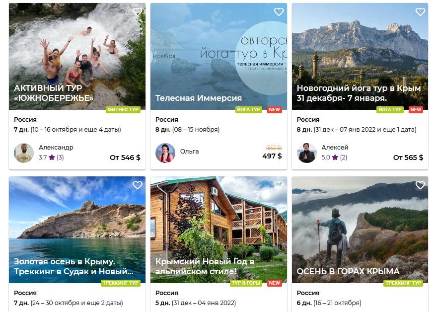 Активные и новогодние туры в Крым